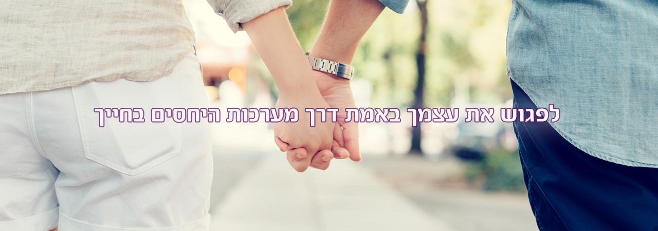 מערכות יחסים   טל נסיה כהן   פשוט לאהוב אותך