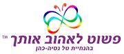 פשוט לאהוב אותך | טל נסיה כהן Logo